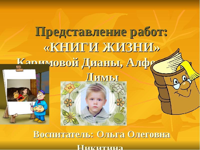 Книга жизни приемного ребенка картинки
