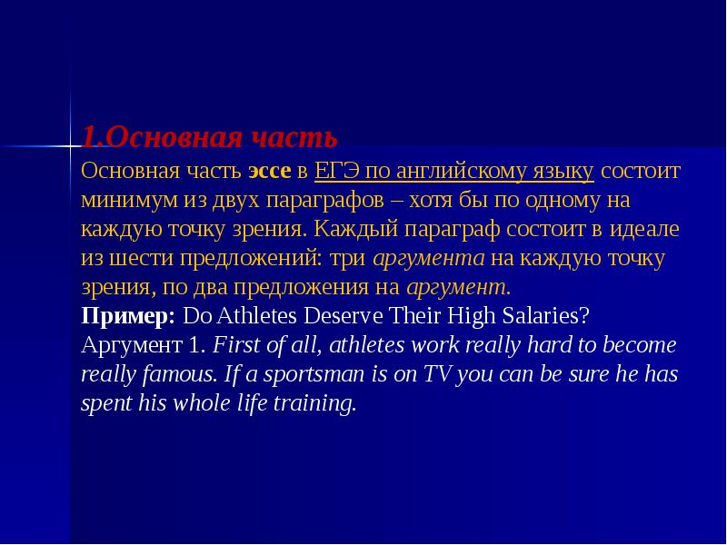 athletes deserve high salaries essay Professional athletes deserve high salary essay to begin with, those athletes with high salaries have some special talent which normal people cannot have in certain areas athletes are experts at some specific sports such as basketball, football, swimming and so on.