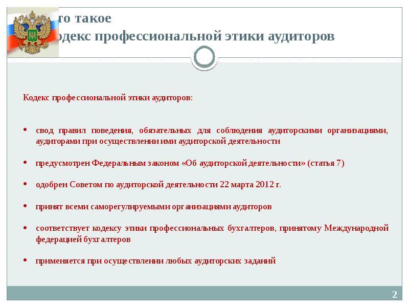Кодекс этики аудиторов доклад 601