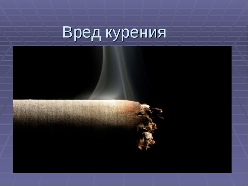 курение картинки с презентации азербайджанский