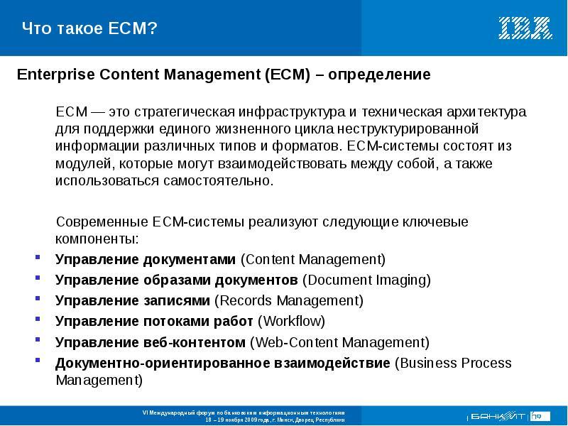 IBM FileNet: эффективный инструмент управления бизнесс-проце