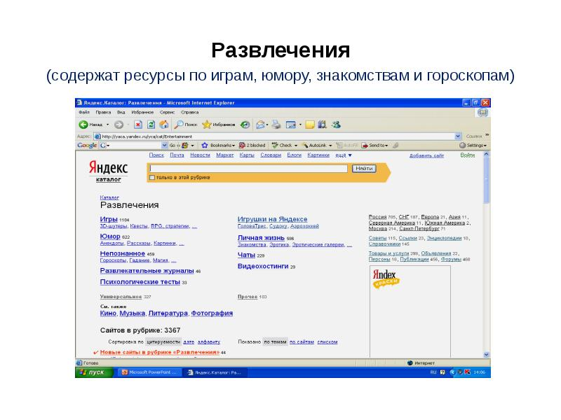 Яндекс развлечения