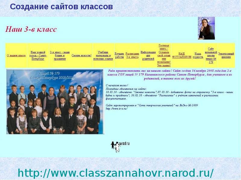 Создание сайта класса школы сервис конструкторы для создания сайта