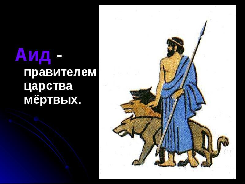 Аид бог картинки и описание элемент