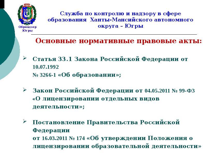 Аккредитация образовательных учреждений доклад 2748