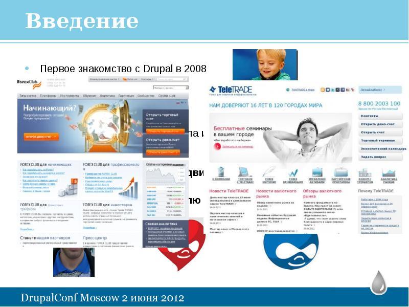 Знакомств drupal для сайта