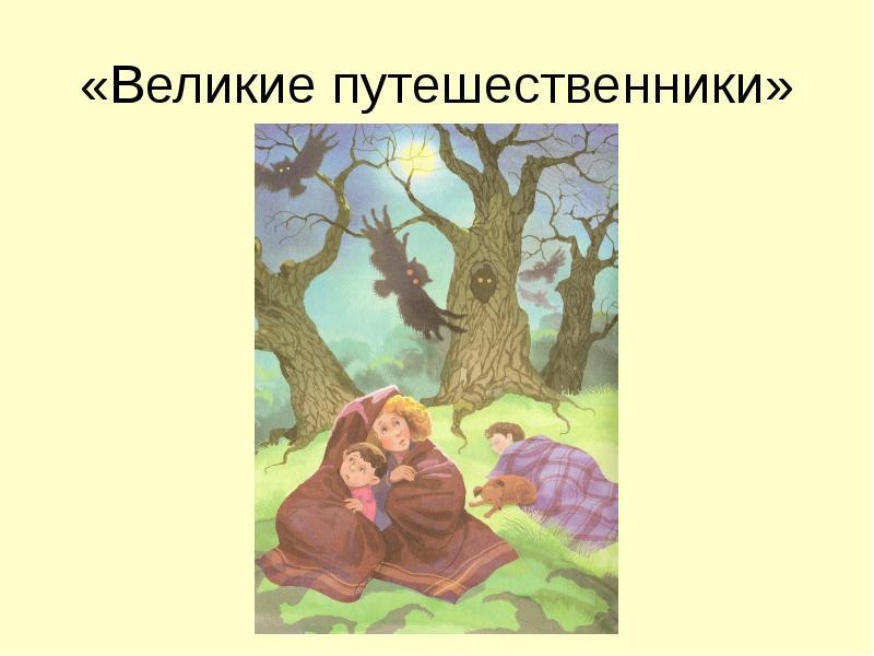 пасхальных иллюстрации к рассказу великие путешественники зощенко первый сильнейший