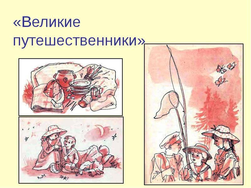 Рассказ м зощенко великие путешественники с картинками интересно