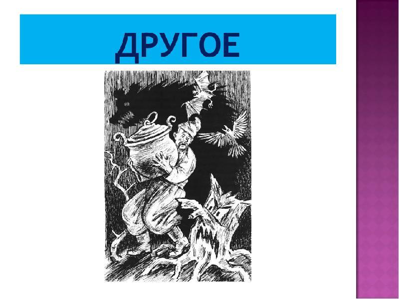 Гоголь заколдованное место рисунки детей
