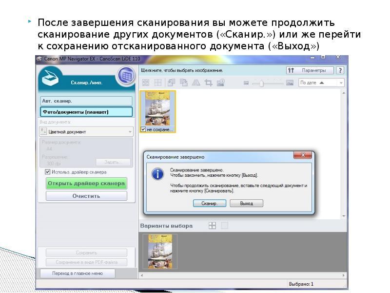 программы для сканирования документов scanot