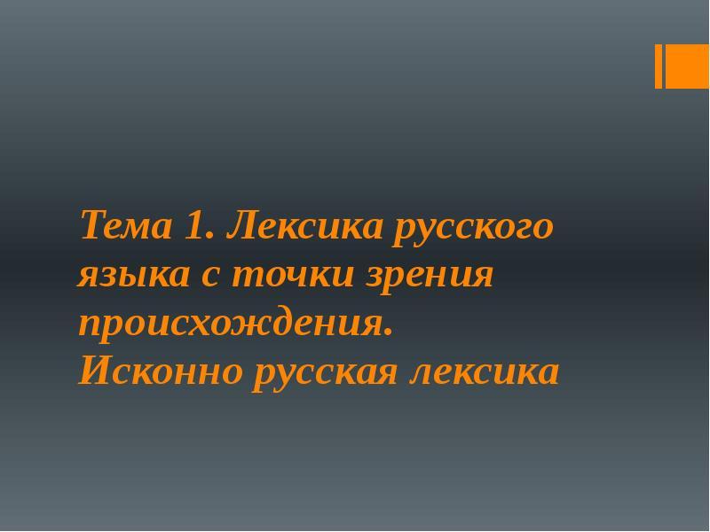 Лексика русского языка доклад 6099