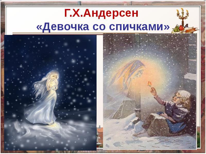 АНДЕРСЕН ДЕВОЧКА И СПИЧКИ СКАЧАТЬ БЕСПЛАТНО