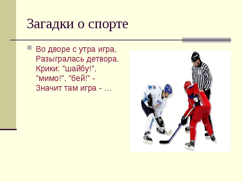 Стихи про хоккей с шайбой