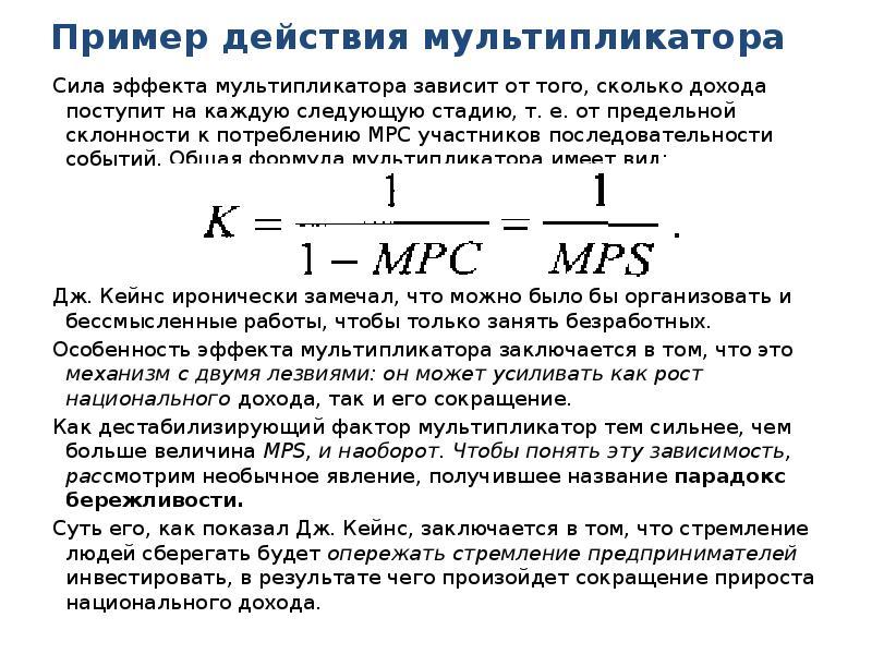 В и теория шпаргалка мультипликатора-акселератора особенности экономике россии его действия