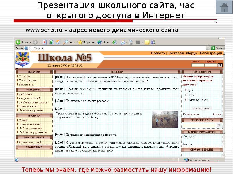 Урок создания школьного сайта сайт продвижение услуги новости