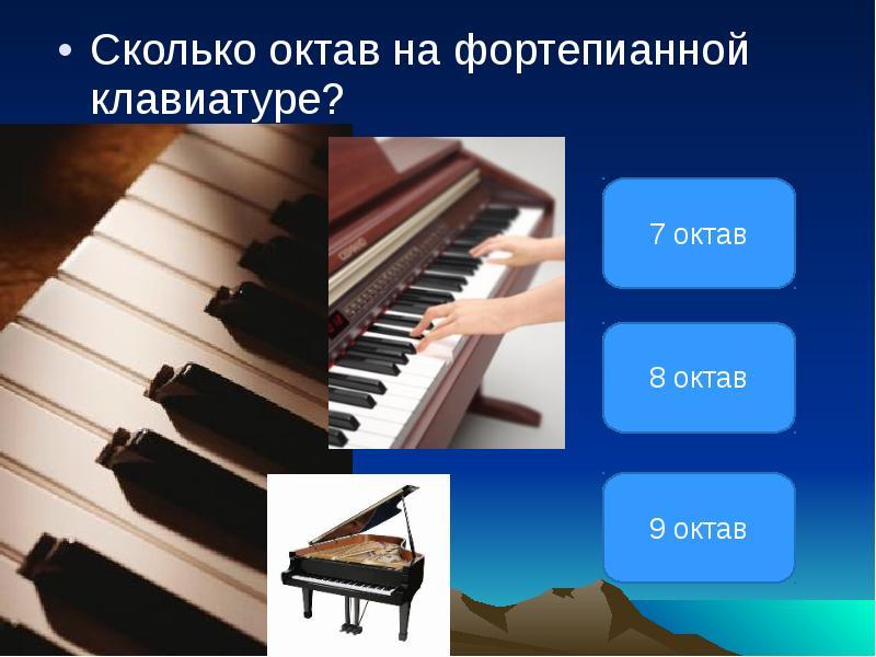 вахта СЕВЕР 32 клавиши сколько октав оформлении