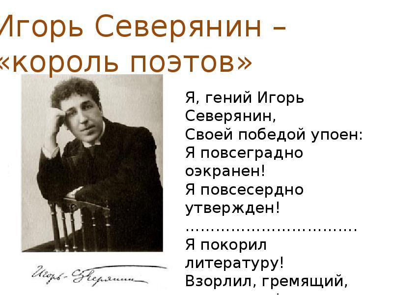 Игорь северянин картинки к стихам