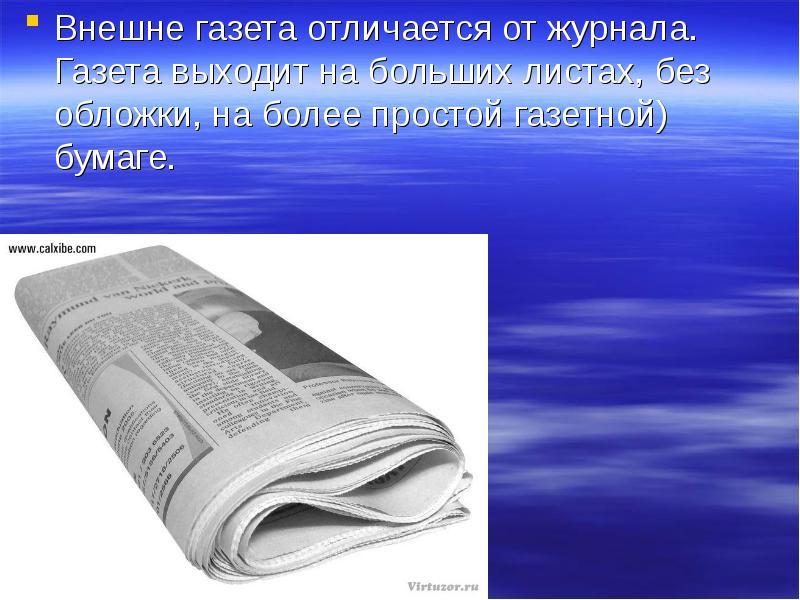 очень картинка газеты и журналы в библиотеке разрабатывал продавал