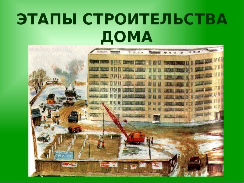картинка этапов строительства домашних