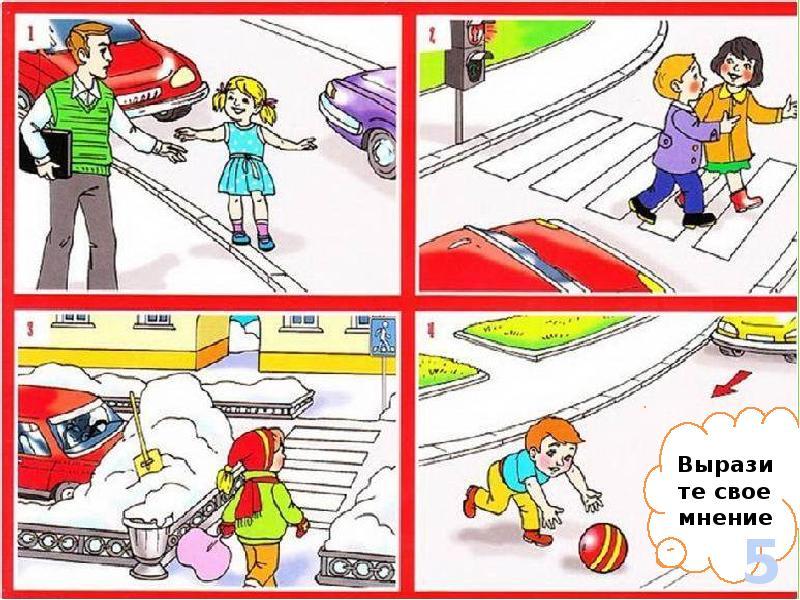Решебники для правило дорожного движения