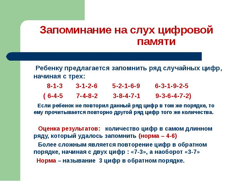 знакомстве цифрами в мнемотехника с