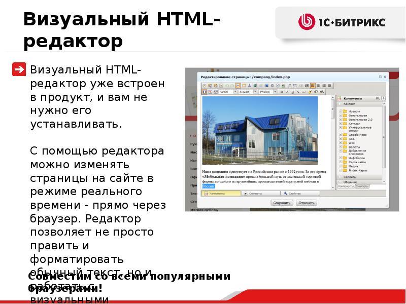 Визуальный редактор html как сделать