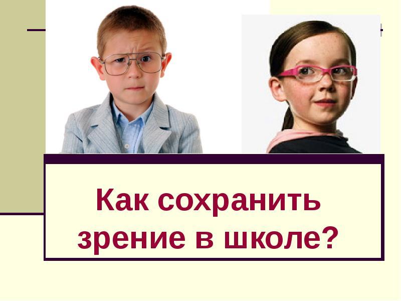 Как сохранить зрение доклад 3875