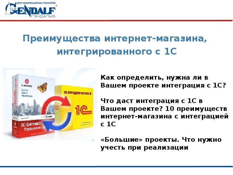 Доклад про интернет магазины 6572