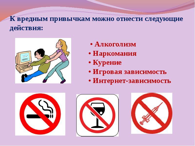 Мая открытки, картинки вредные привычки для школьников