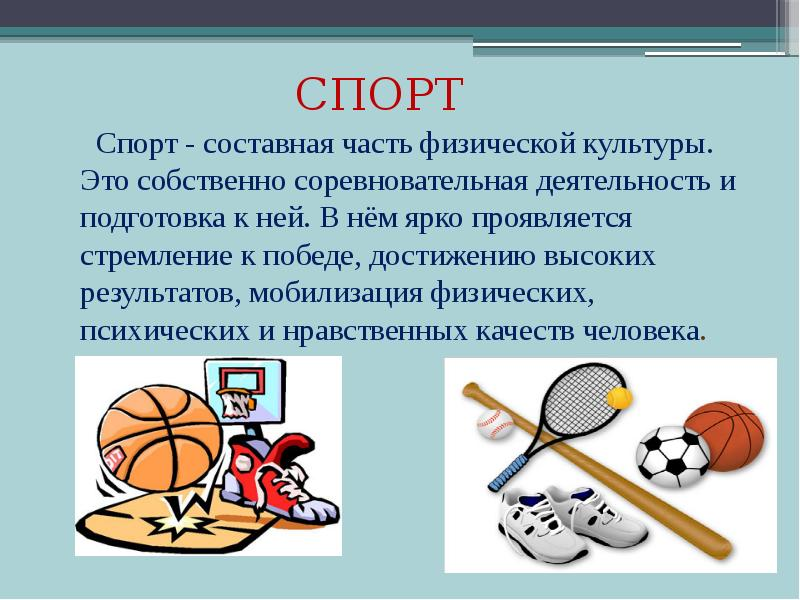 Картинки спорт и альтернатива вредных привычек