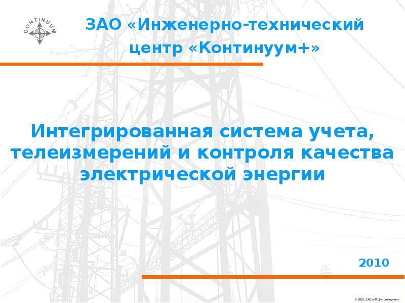 Доклад качество электрической энергии 7440