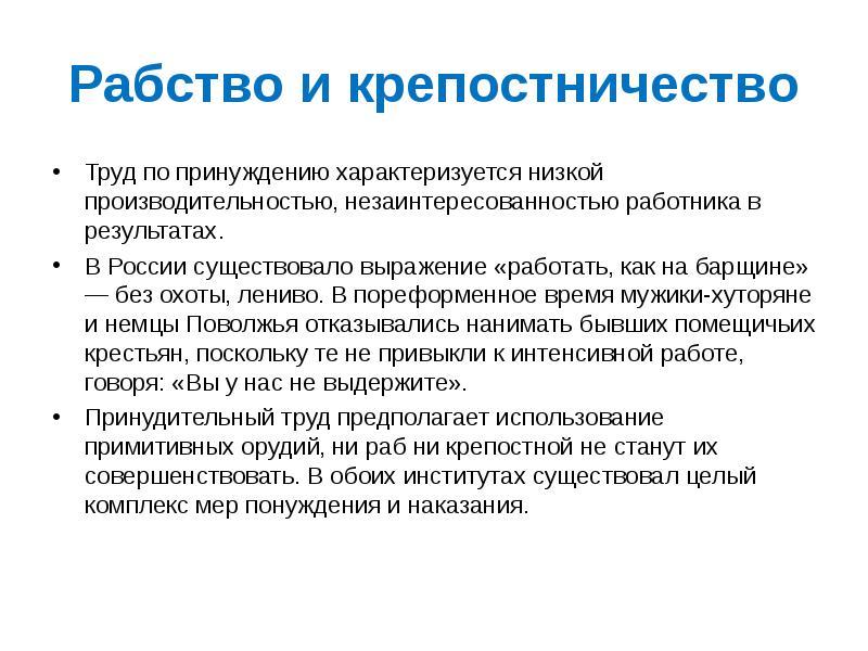 рабство в россии и крепостное право бане хорошо