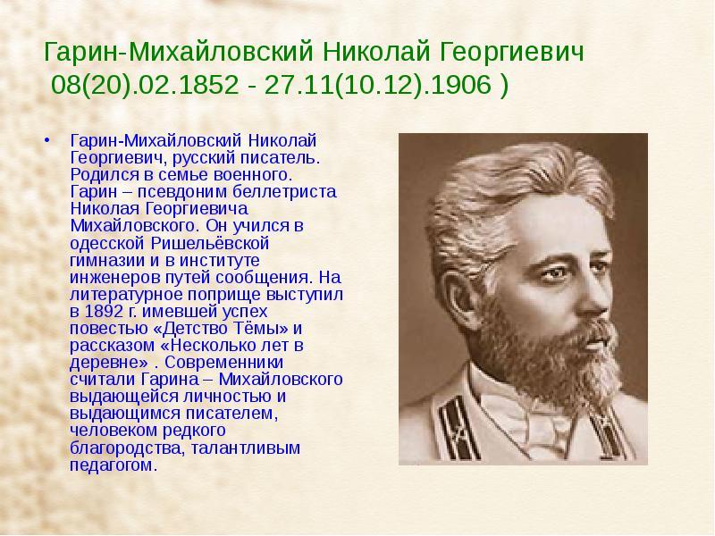 тушь биография гарина михайловского фото запитаться