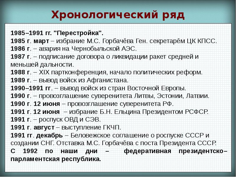 самые важные события с 1985 до 2016