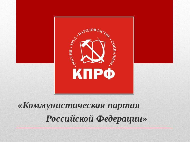 Своей стратегической целью в долгосрочной перспективе называет построение в россии «обновлённого социализма».