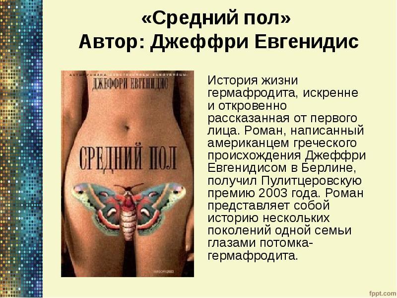 СРЕДНИЙ ПОЛ ДЖЕФФРИ ЕВГЕНИДИС СКАЧАТЬ БЕСПЛАТНО