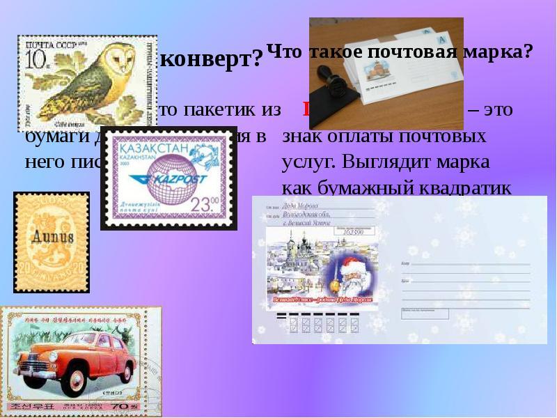 Нарисовать почтовую открытку окружающий
