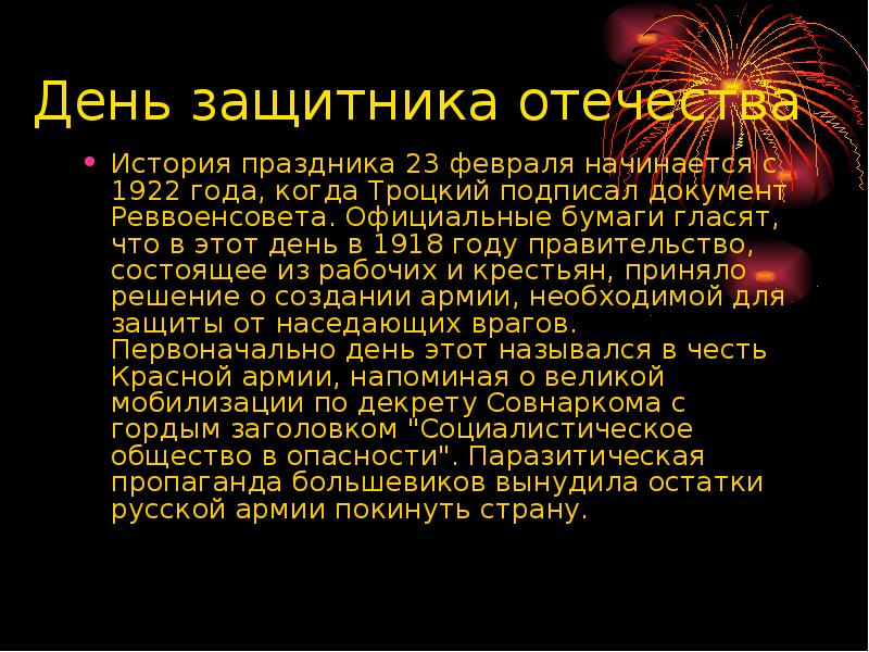 ❶История возникновения праздника дня защитника отечества|Досуг к 23 февраля|День России или же День независимости России, как именовался этот - 4 May - Blog - Mybaby|Воспитательная работа|}