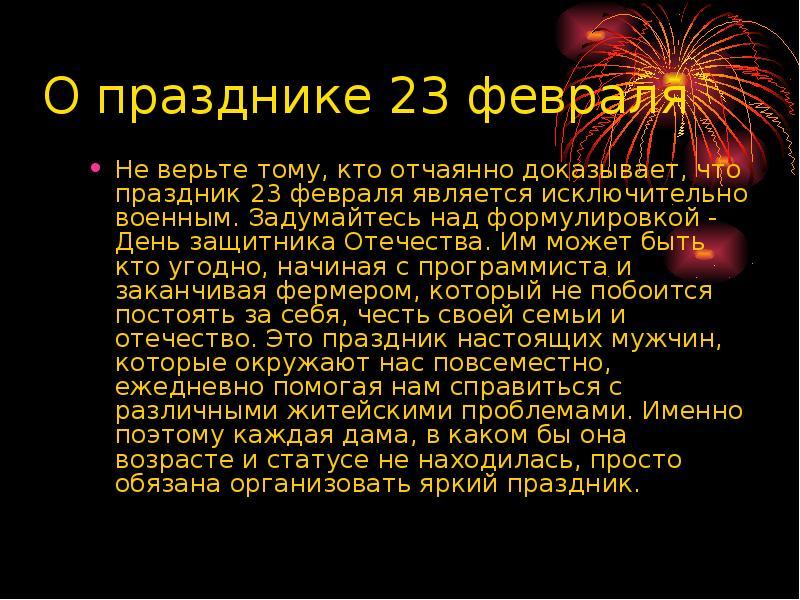❶23 февраля название праздника|Поздравления с 23 февраля фотографу|Оформление воздушными шарами , декорации , букеты - День защитника Отечества 23 февраля.|День Защитника Отечества|}