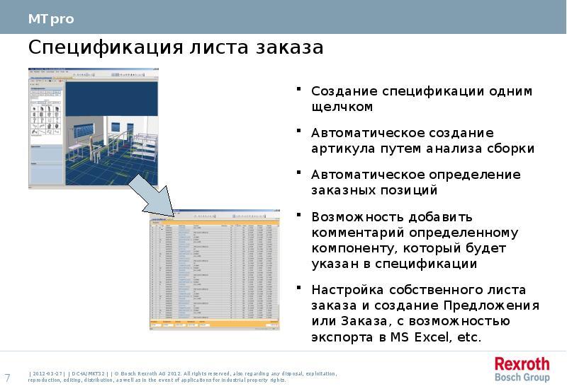 Тех спецификация на создание сайта нова строительная компания официальный сайт