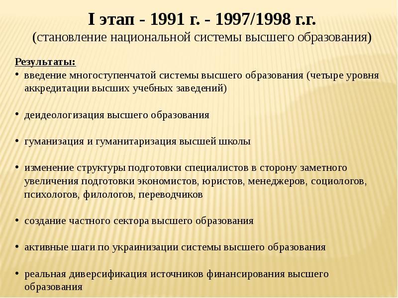 Проблемы трехуровневой подготовки в казахстане