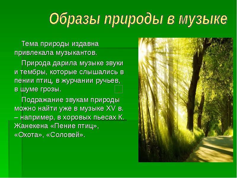 Природа в литературе доклад 8297