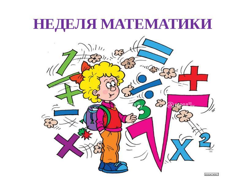 Картинки к дню математика
