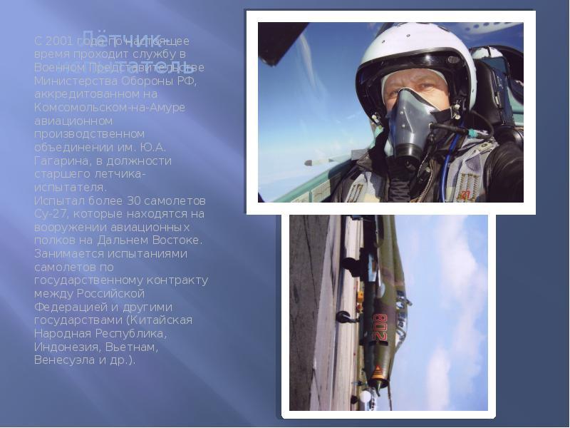 область летчик испытатель аапо им сазыкина капелькин николай руны, значение применение
