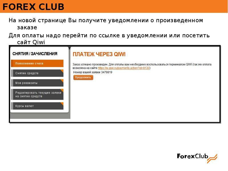 Реквизиты forex club accentforex opinie