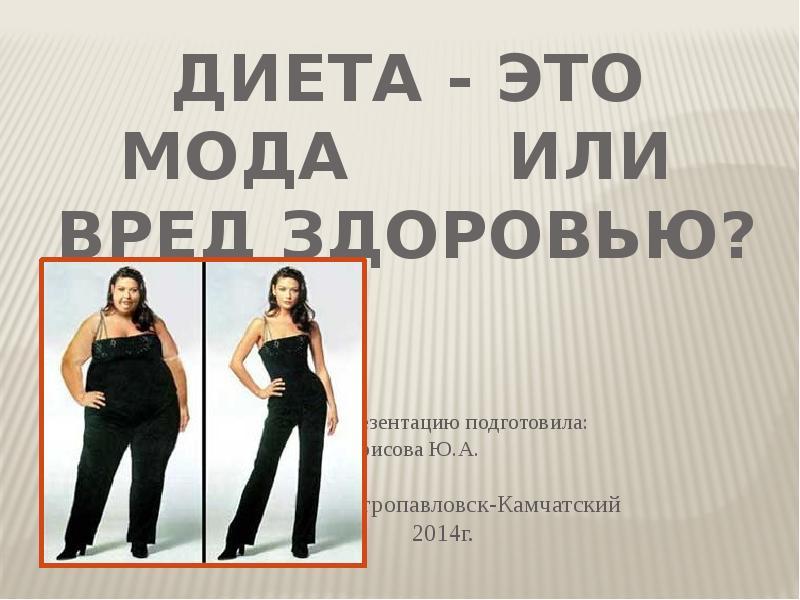 Доклад на тему модные диеты 7705