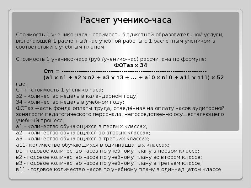 Ученико часа стоимость расчетная проспекте на вип ломбард ленинском