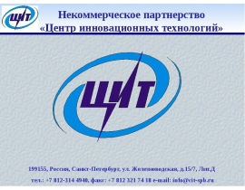 некоммерческого партнерства центр инновационных энергетических технологий для кандидатов депутаты