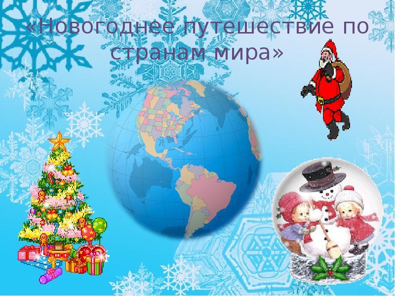 Ютуб, открытка туристическая с новым годом