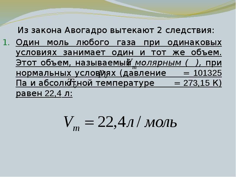 1 моль любого газа занимает объем равный займ 1000 рублей онлайн на карту без отказа без проверки мгновенно
